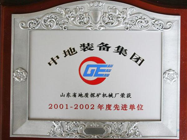 中地裝備集團2001-2001年度先進單位