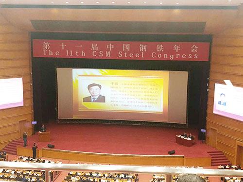 第十一届中国钢铁年会在北京隆重召开