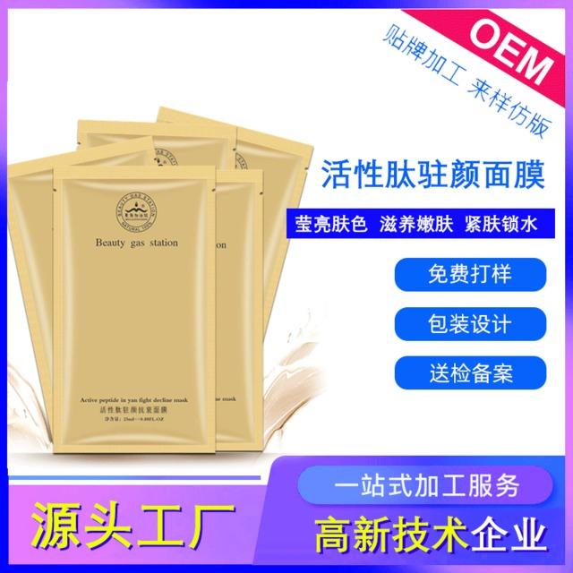廠家現貨批發定制多肽駐顏面膜提拉滋養嫩膚玻尿酸面膜oem1
