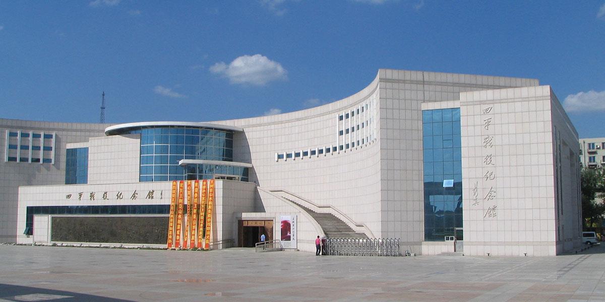 四平市戰役紀念館