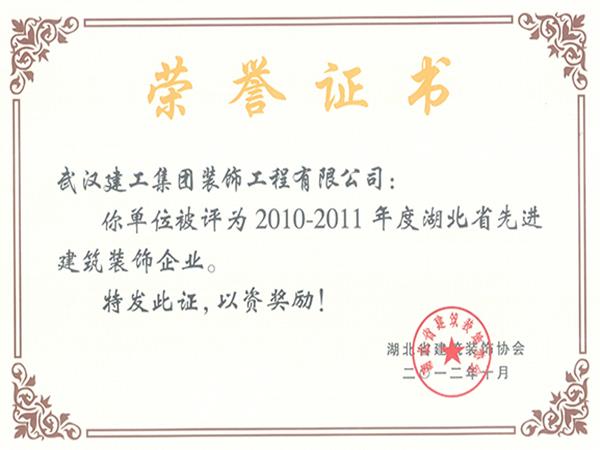 2011-2012湖北先进建筑装饰企业