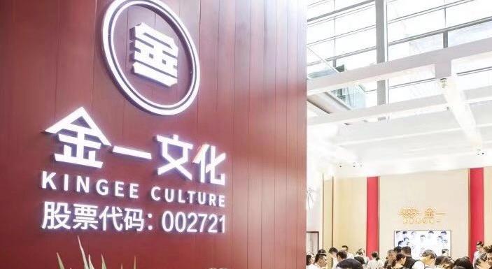 金一文化高瞻遠矚 深耕三、四線市場 引領行業未來
