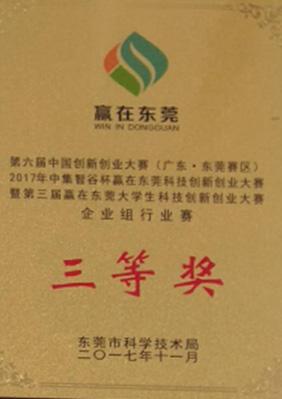 第六届中国创新创业大赛(广东.东莞赛区)