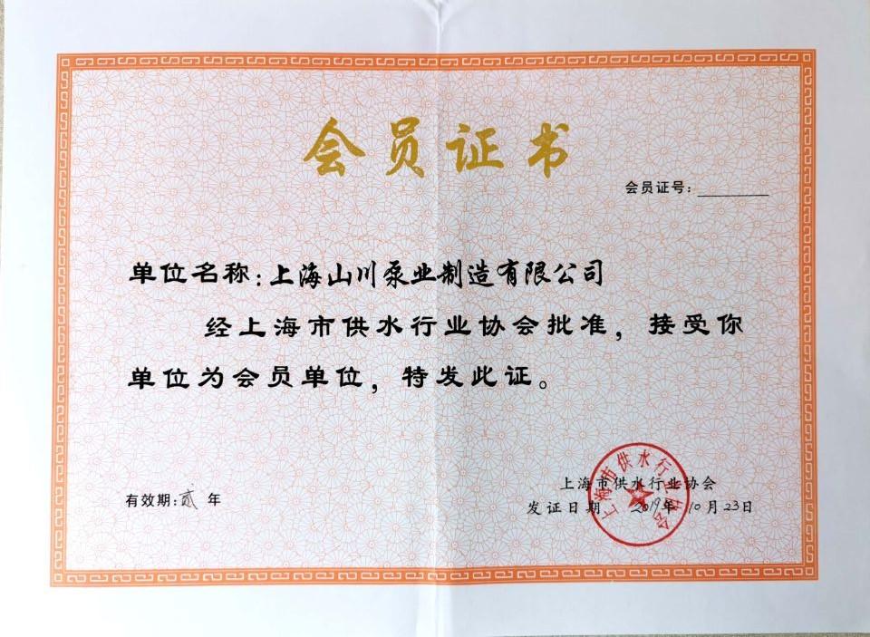 上海供水行業協會會員