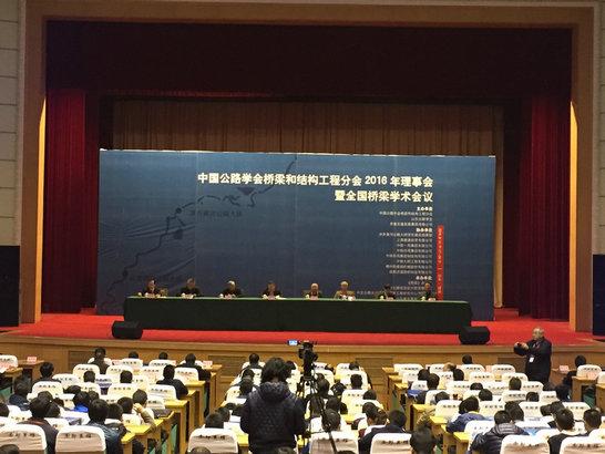 中国公路学会桥梁和结构工程分会在济召开