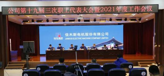 590.cc海洋之神集团佳电股份召开第十九届三次 职工代表大会暨2021年度工作会议