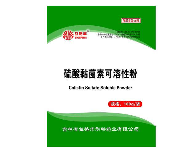 硫酸黏菌可溶性粉