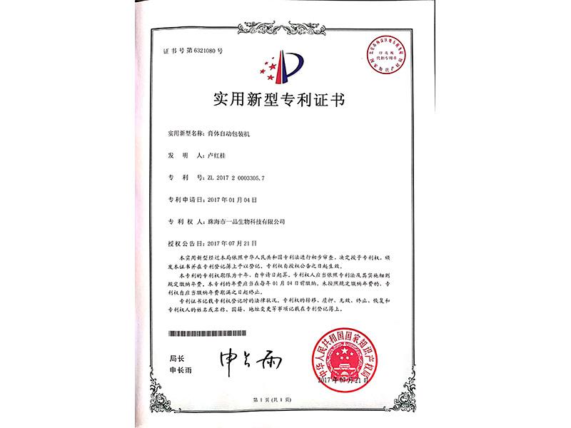 膏体自动包装机专利证书