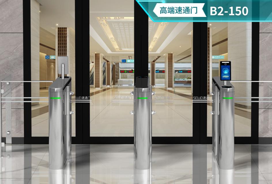 SEWO-B2-150速通門