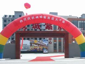 济南军区黄河三角洲综合训练基地戎城紫宸