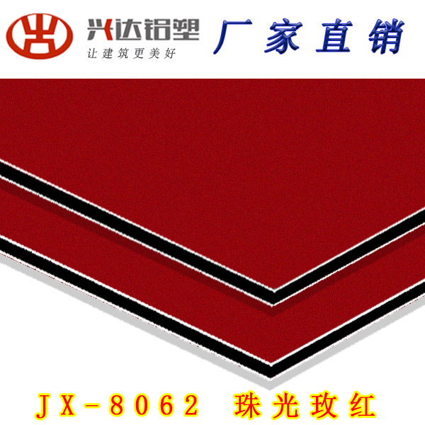 JX-8062 珠光玫紅