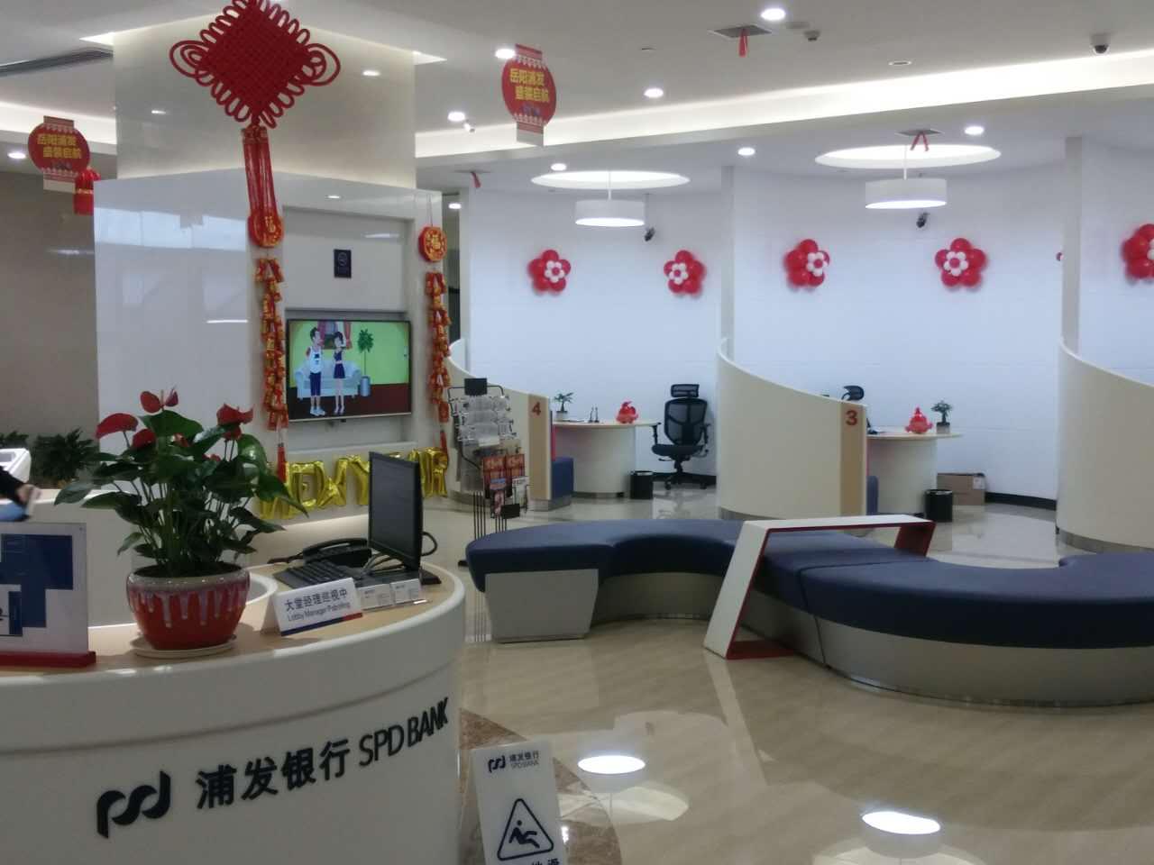 岳陽浦發銀行裝飾裝修項目
