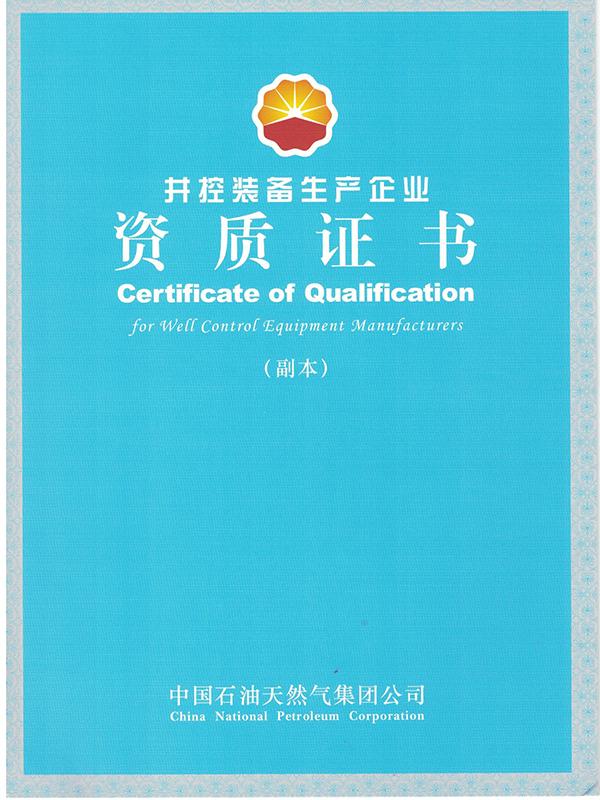 井控裝備生產企業資質證書