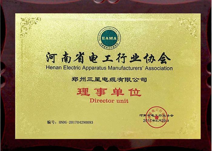 河南省電工行業協會