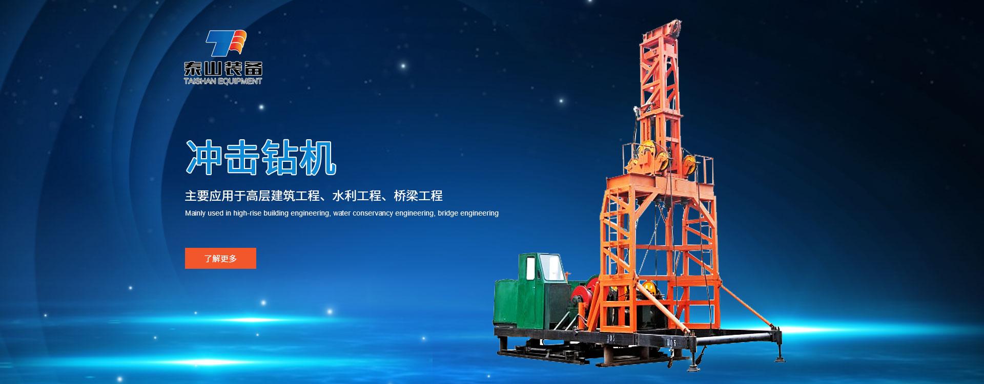 山東福生礦安科技有限公司