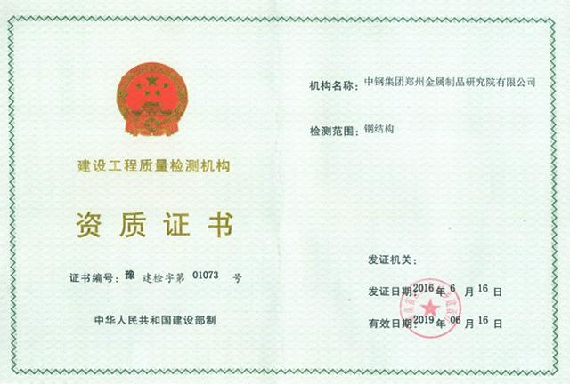 鋼結構資質證書