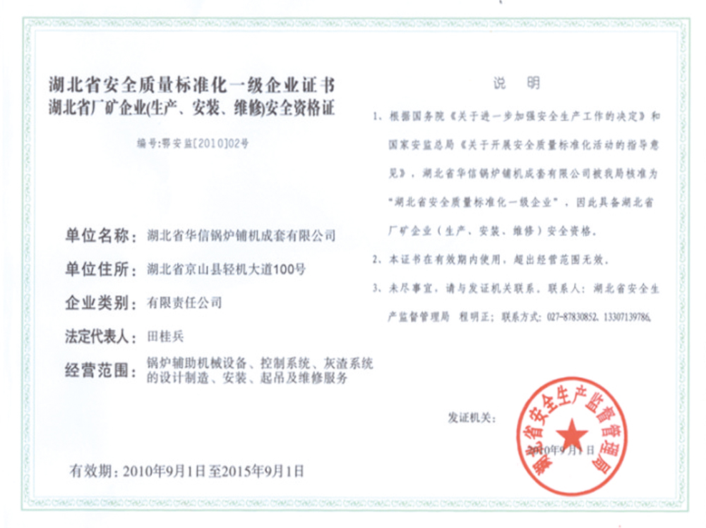 Hubei Province Safety Quality Standardization and Enterprise Certificate