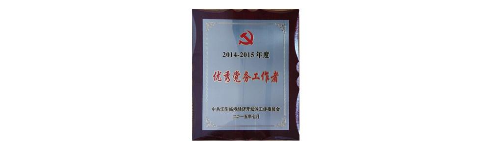 2015年8月18日临港开发区2015半年度工作会议召开金一文化党支部书记黄翠娥受表彰