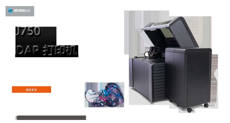 J750 DAP 打印机