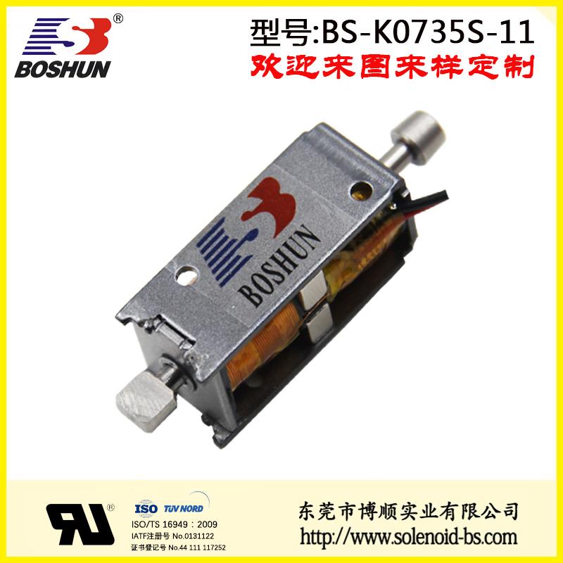 BS-K0735S-11 充电枪电磁锁