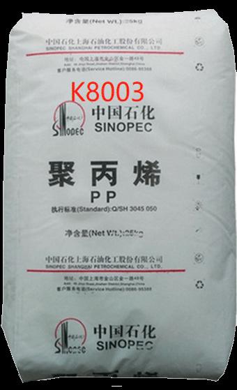 聚丙烯K8003