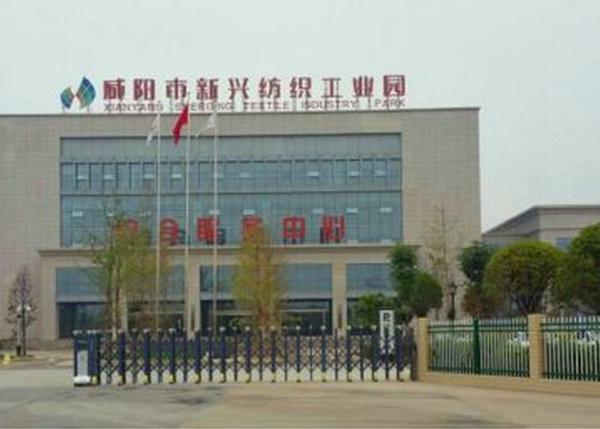 紡織工業園
