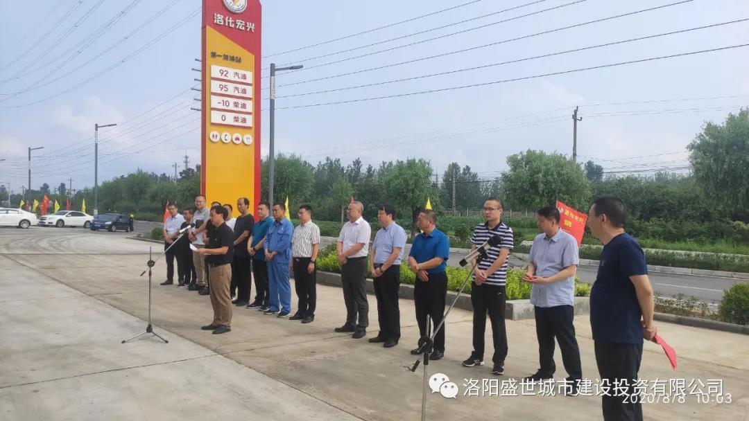 洛化宏興第一加油站開業