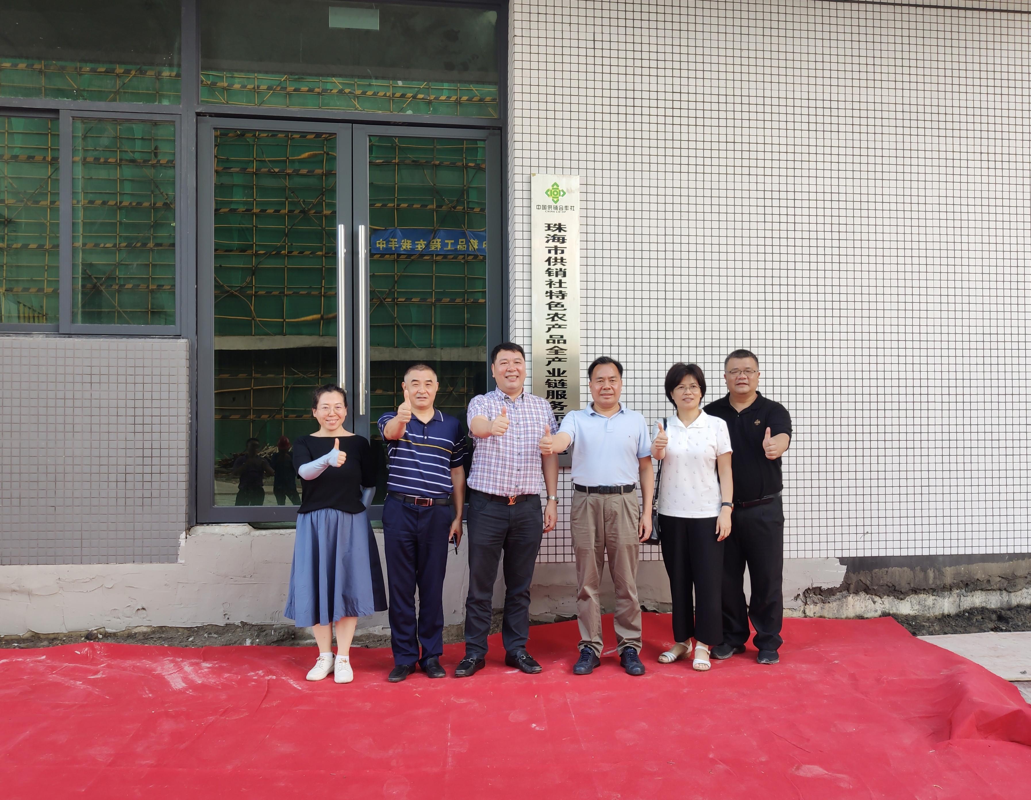 珠海市供销社与广东强竞农业集团 共同打造特色农产品全产业链服务示范基地