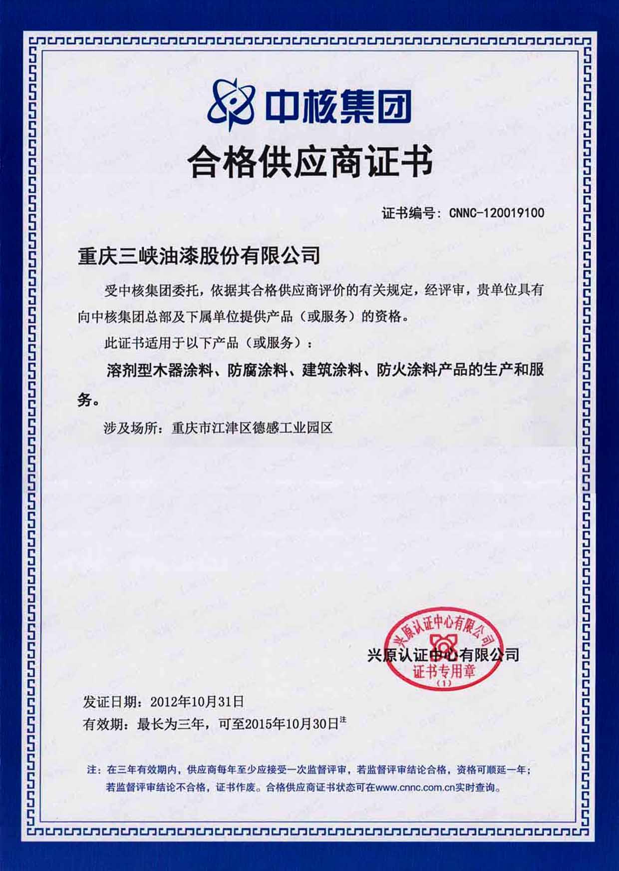 中核集团合格供应商证书