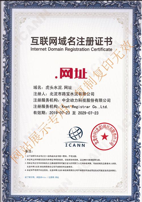 中文网址证书
