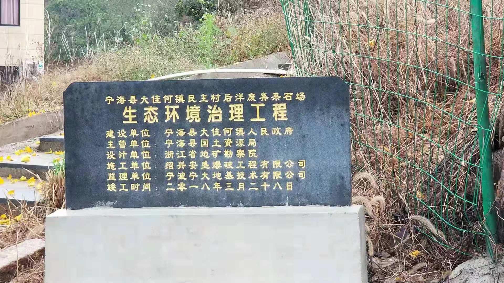 样板工程——宁海县大佳何镇民主村后洋废弃采石场生态环境工程