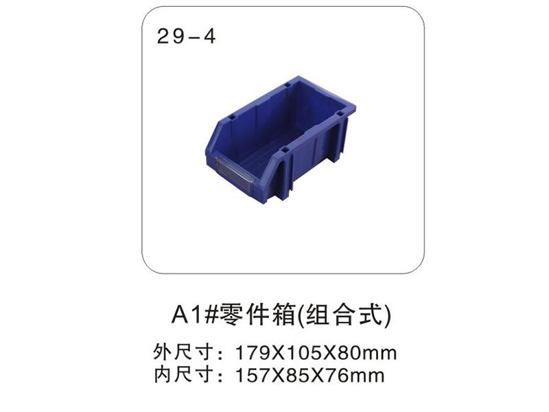 29-4 A1#零件盒