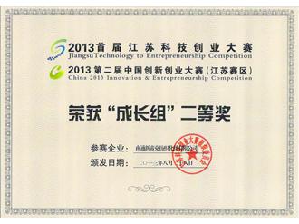 江蘇科技創業大賽證書
