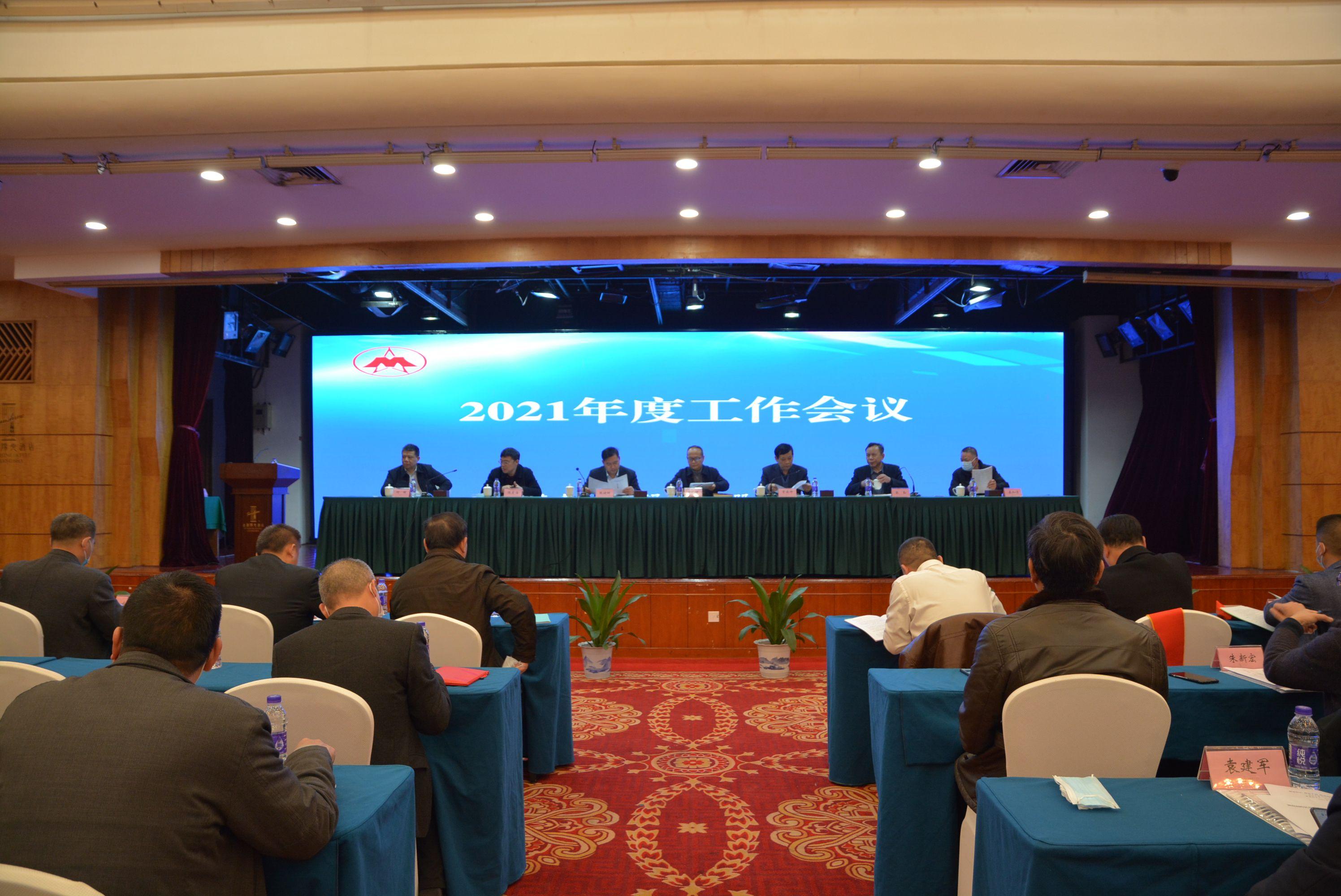 南岭民爆召开2021年度工作会议