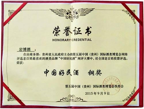 中国好民酒——铜奖