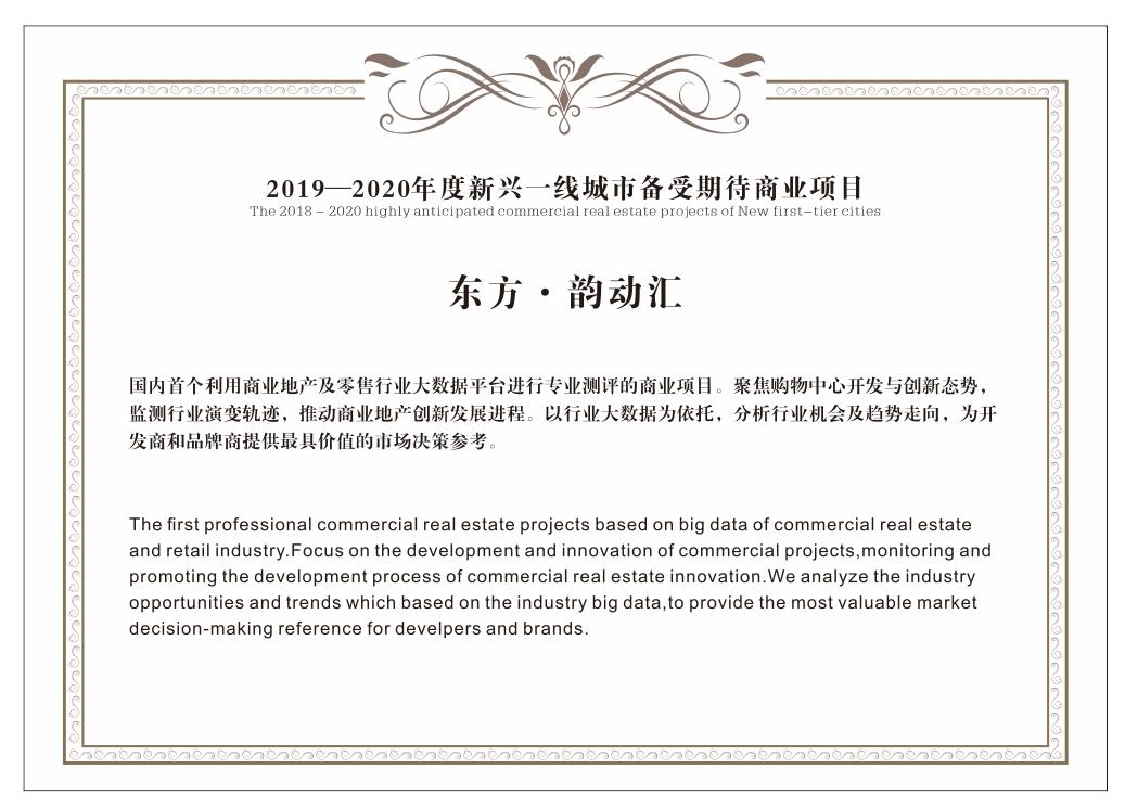 东方韵动汇——2019-2020年度新兴一线城市备受期待商业项目
