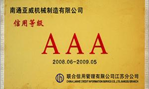 AAA級證書