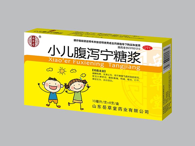 小兒腹瀉寧糖漿10毫升×8支