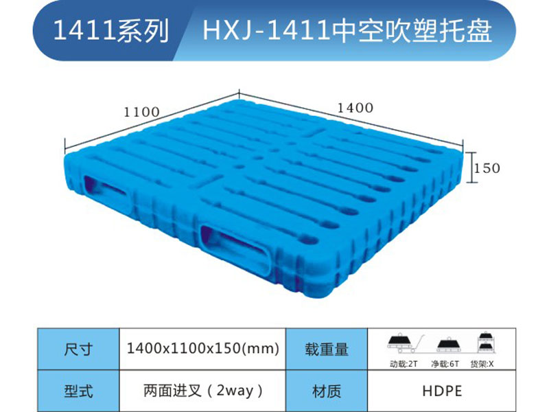 1400-1100-150mm