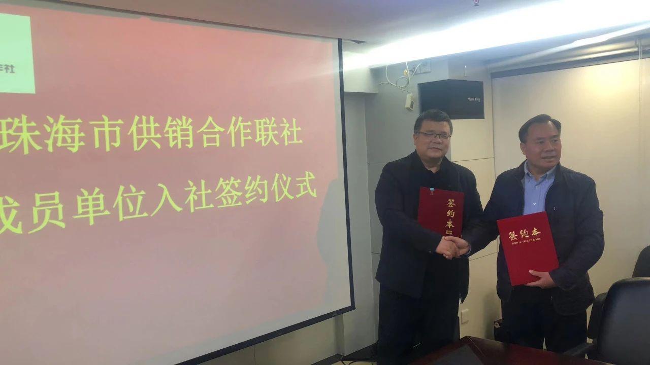 强竞农业与珠海市供销合作联社签约仪式顺利举行!