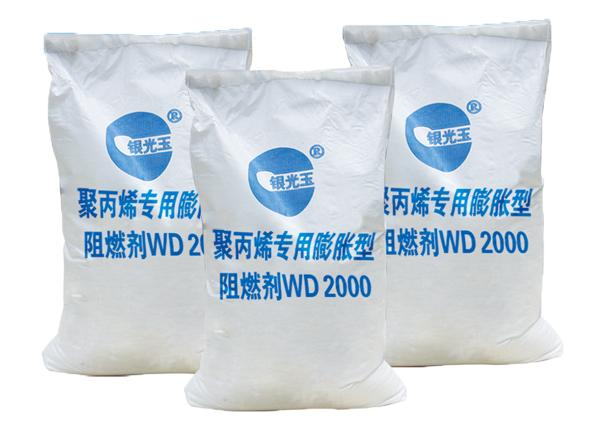 聚丙烯專用膨脹型阻燃劑WD2000