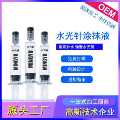 化妝品代批發加工 水光原液OEM 水潤滋養修護原液 水光精華液加工1