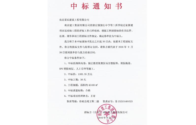 郭莊鎮郭莊中學等三所學校遷址新建項目運動場工程