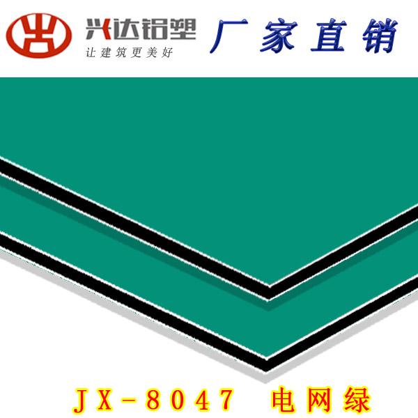 JX-8047 電網綠