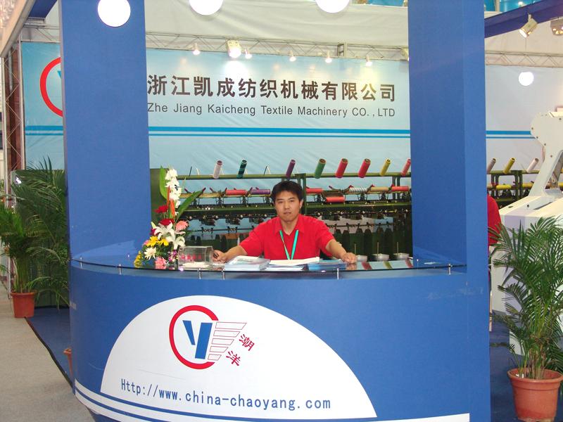 2010年上海紡機展