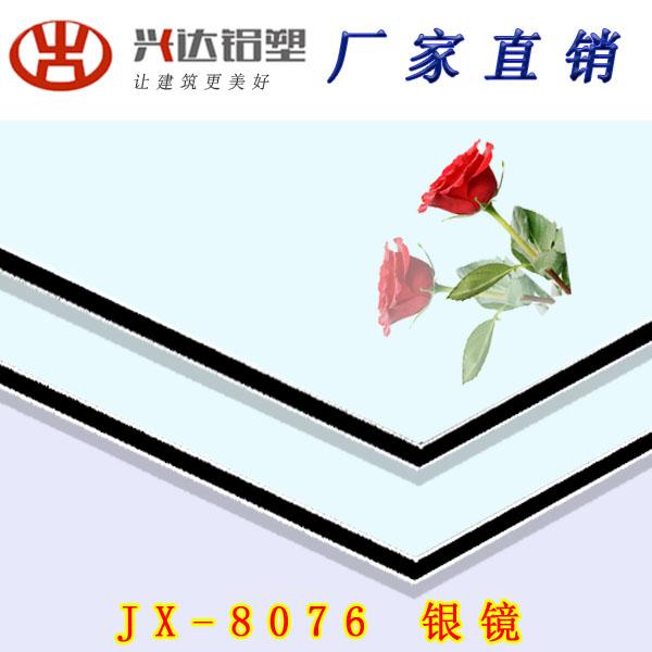 JX-8076 銀鏡面