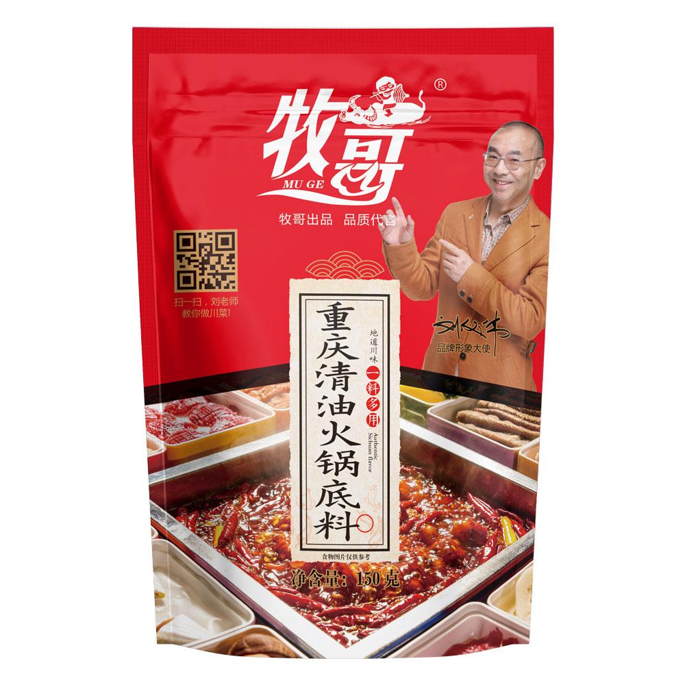 重庆清油火锅底料150克