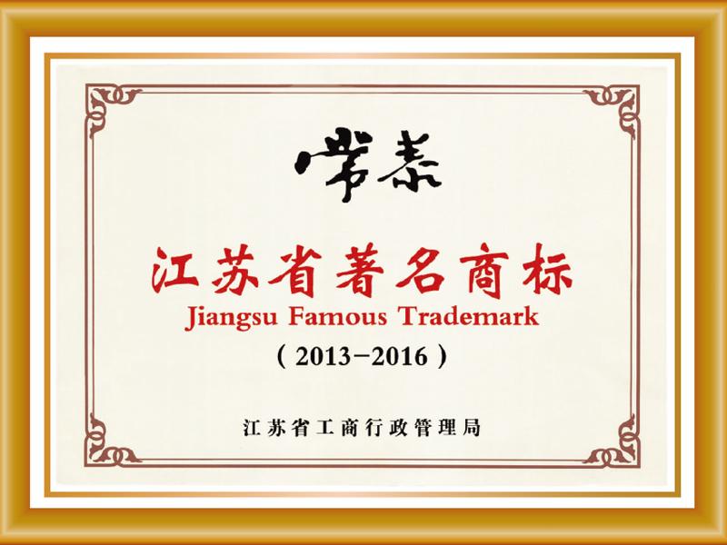 江蘇省著名商標