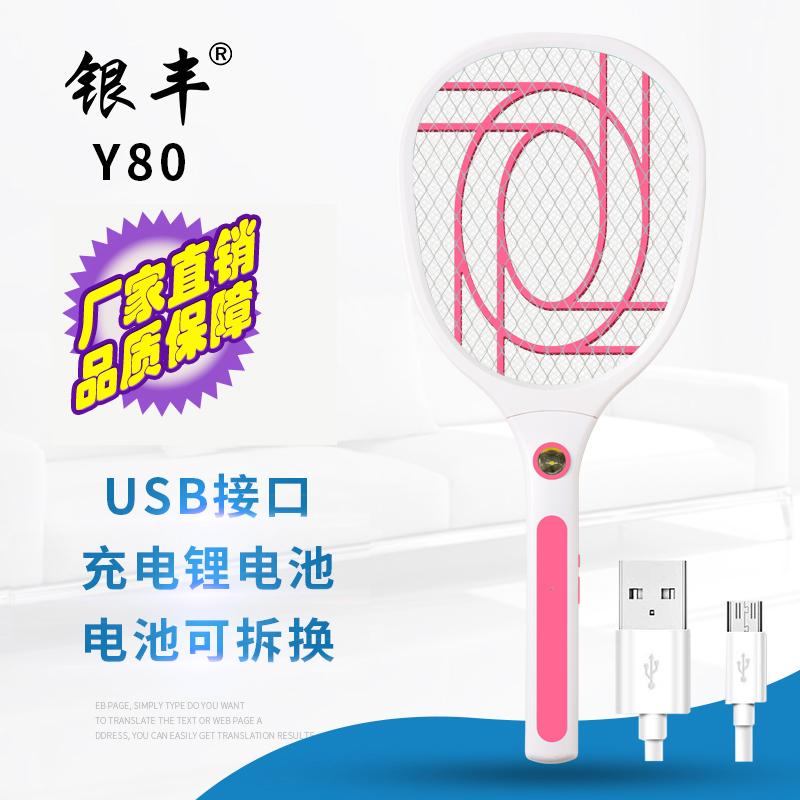 Y80 USB接口鋰電池帶燈充電蚊拍