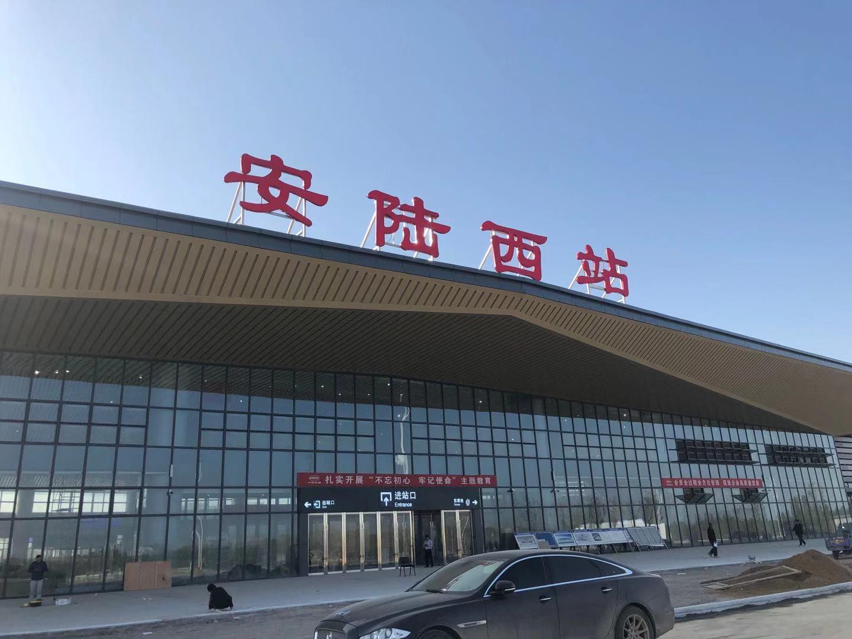 汉十高铁云梦东站、安陆西站